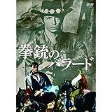 拳銃のバラード MWX-005 [DVD]