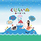Ranpu Kujira - Kujira Inu [Japan CD] TOPD-122