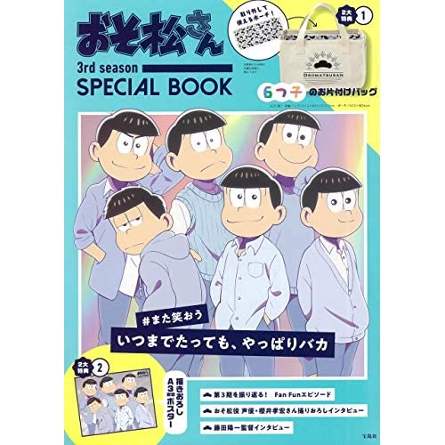 おそ松さん 3rd season SPECIAL BOOK 画像