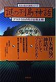 Nazo no rettō shinwa: Amaterasu no shi to seifuku ōchō (Saji chō kodai suiri shirīzu) (Japanese Edition)