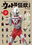 Otona no Ultraman / Monster Encyclopedia Guide Book From