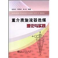 重介质旋流器选煤理论与实践