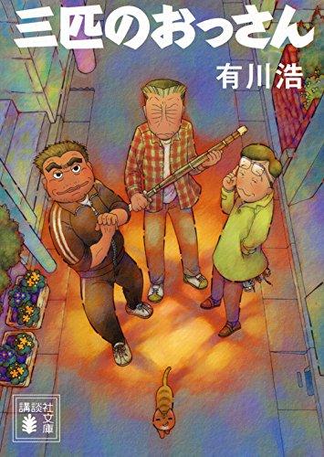 三匹のおっさん (講談社文庫)