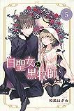 白聖女と黒牧師(5) (講談社コミックス月刊マガジン)