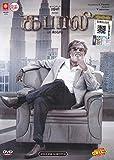 Kabali Tamil DVD (NTSC) 2016 Original DVD with English subtitle - Rajinikanth