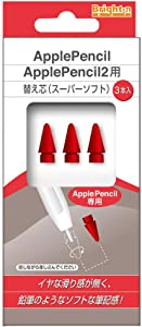 Pencil Tips Replacement for Apple Pencil Nibs Compatible with Apple Pencil 1st & 2nd Generation iPencil Nibs High Sensitivity iPencil Tip 3PCS / Pack Red - Risee