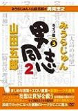 みうらじゅん&山田五郎の男同志2 ライブ版Vol.3 [DVD]