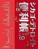 シカゴ・デトロイト便利帳 Vol.9 (The benriーcho series)