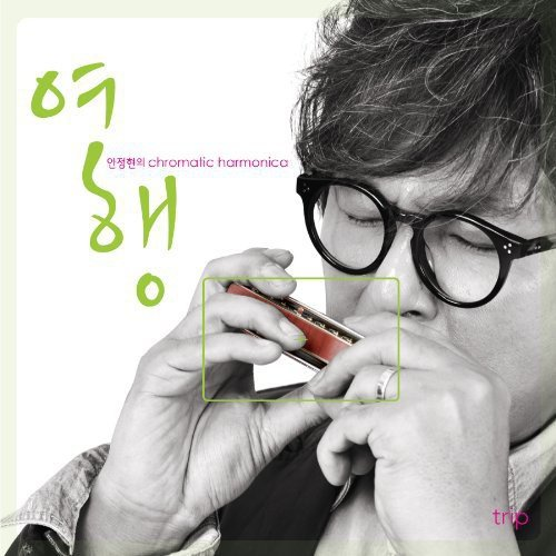 CD : Jung Hyun An - Chromatic Harmonica 'Travel' (Asia - Import)