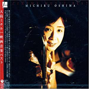 Oshima Michiru* Michiru Ohshima - Godzilla Vs. Megaguirus (Original Motion Picture Soundtrack)