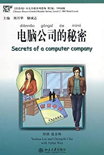 Secrets of a Computer Company (Chinese Breeze 500-word Level) with CD