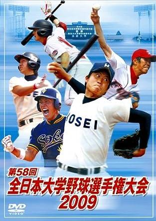 Amazon.co.jp | 全日本大学野球...