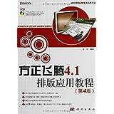 方正飞腾4.1排版应用教程(第4版)(附CD光盘)