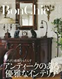 BonChic VOL.12―アンティークのある優雅なインテリア (別冊PLUS1 LIVING)