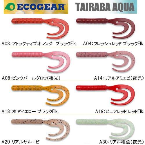 エコギア タイラバ アクア カーリー95 A03:アトラクティブORBKFlk.の商品画像