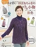 M・Lサイズが選べる 5才若く・・・おばあちゃまのニット&小物 秋冬 (レディブティックシリーズno.4038)