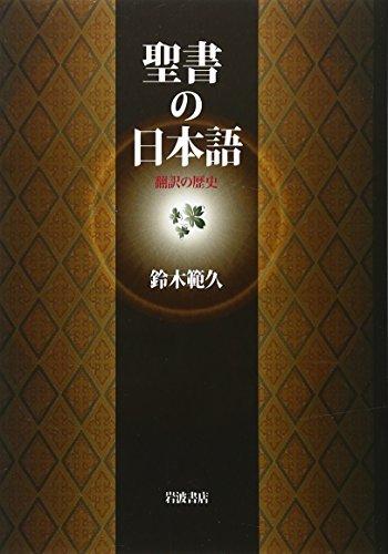 聖書の日本語―翻訳の歴史