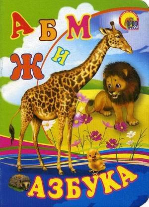 Read Online CC Mini ABC giraffe P P TsK mini Azbuka zhiraf ebook