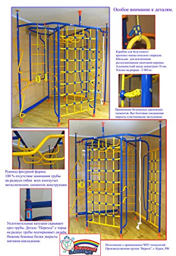 Gladiator – Kid's Indoor Home Gym Playgroung Set Freestanding Climber with Accessories