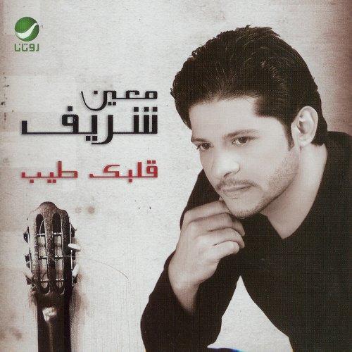 Umer sharif song maa mp3 download.