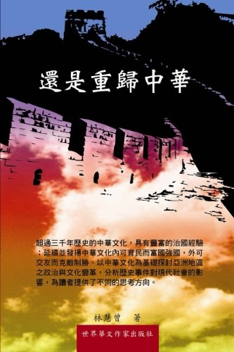 Read Online Better Out of the China: Past, Now, and Future of China around (Collection of World Chinese Writers) (Volume 33) (Chinese Edition) ebook