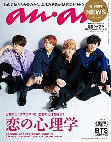 anan (アンアン) 2018/04/11 No.2097 [恋の心理学/NEWS] (日本語) 雑誌 – 2018/4/4