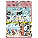 【2020年版・壁掛】 シーガル 歳時記カレンダー 小 A3判