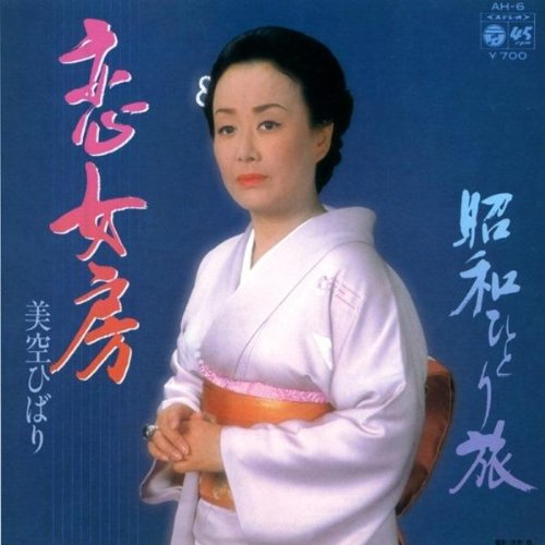Http Koi Puche Song Mp3 Dwnld: Amazon.com: Koi Nyoubou: Hibari Misora: MP3 Downloads