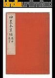 和本,神農本草経02,中・下巻: 東洋医学三大古典 (長野電波技術研究所)