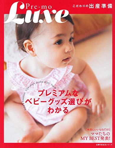 Pre-mo Luxe 最新号 表紙画像