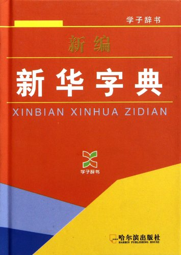 New Xinhua Dictionary (Chinese Edition)