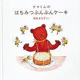 クマくんのはちみつぶんぶんケーキ (日本傑作絵本シリーズ―クマくんのおいしいほん 2)