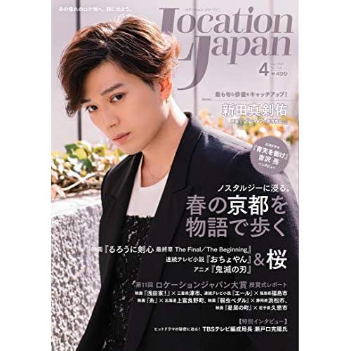 ロケーションジャパン 2021年 4月号 表紙画像