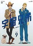 Animation - Uchu Kyodai 9 [Japan DVD] ANSB-9309