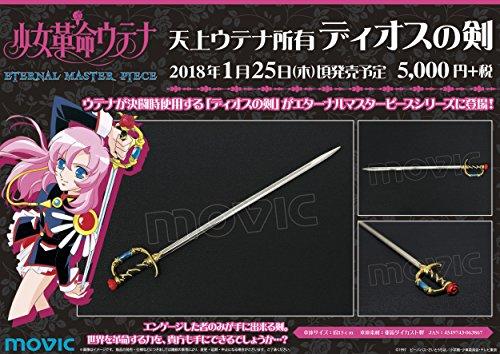 ウテナ所有ディオスの剣 「少女革命ウテナ」 ETERNAL MASTER PIECEの商品画像