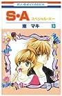 S・A 第13巻