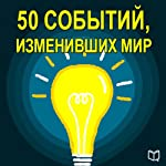 50 Events That Changed the World [Russian Edition] | Kelly Cooper