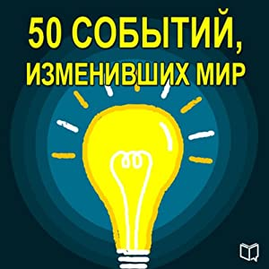 50 Events That Changed the World [Russian Edition] Audiobook