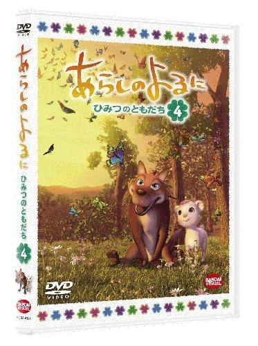 Arashi No Yoru Ni Himitsu No Tomodachi- Vol.4 [Japan DVD] BCBA-4381
