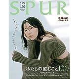 SPUR 2021年 10月号