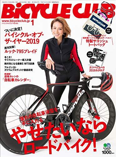 BiCYCLE CLUB 2019年1月号 画像