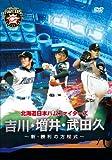 北海道日本ハムファイターズ「吉川・増井・武田久~新・勝利の方程式~」 [DVD]