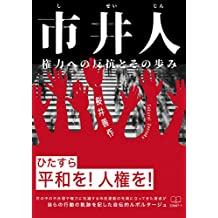 general citizen: Rebellion against power and its progress (22nd CENTURY ART) (Japanese Edition)