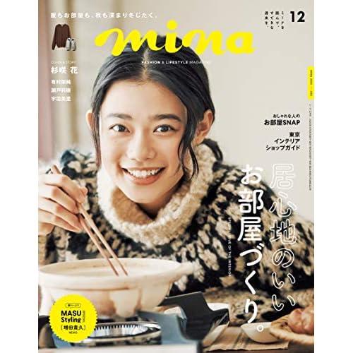 mina 2020年12月号 表紙画像