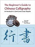 The Beginner's Guide to Chinese Calligraphy, Zhou Bin and Yi Yuan, 1602201390