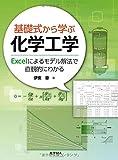基礎式から学ぶ化学工学: Excelによるモデル解法で直観的にわかる