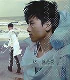 张杰:2010华语大碟 这,就是爱(正式版 CD)