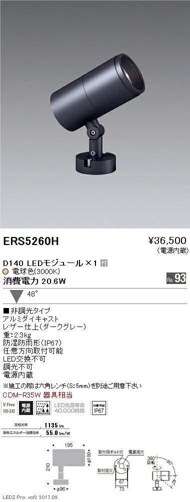 ENDO LEDアウトドアスポットライト CDM-R35W相当 電球色3000K 防湿防雨形 広角 ダークグレー ERS5260H (ランプ付)   B07HQ5THMW
