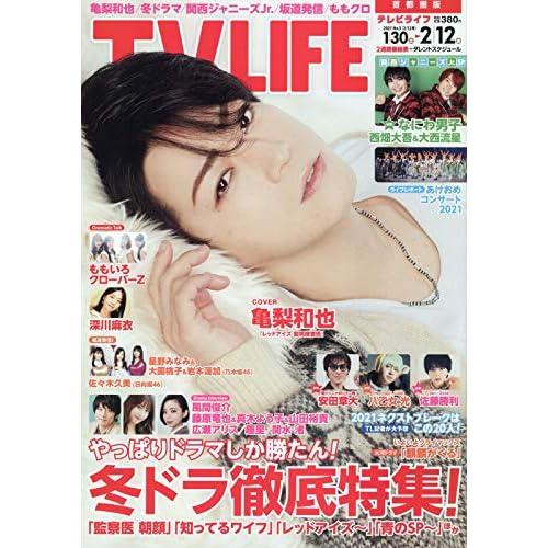 TV LIFE 2021年 2/12号 表紙画像