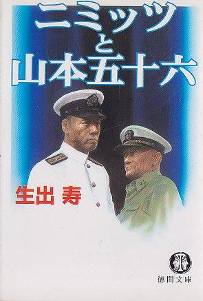 ニミッツと山本五十六 (徳間文庫)